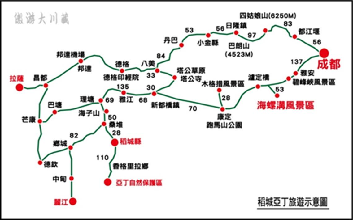 华信假期—大香格里拉川藏密境稻城亚丁新都桥环线8天